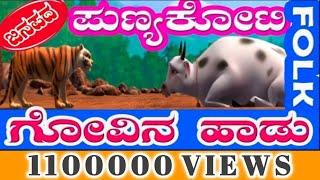 Punyakoti | Govina Haadu | ಧರಣಿ ಮಂಡಲ ಮಧ್ಯದೊಳಗೆ | With Lyrics | Famous Janapada