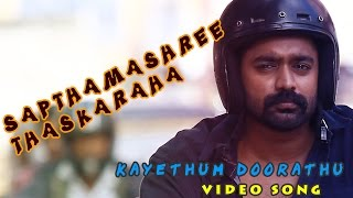 Kayethum Doorathu -Sapthamashree Thaskaraha| Prithviraj| Asif Ali| Reenu Mathews| Full Song HD Video