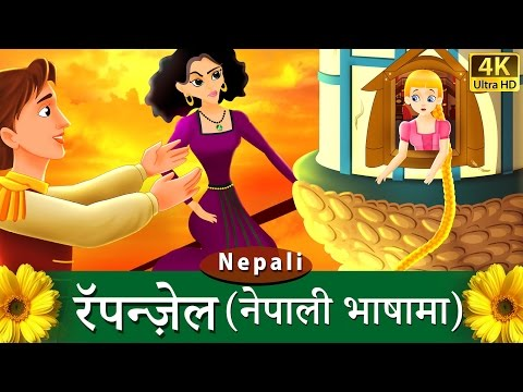 Xxx Mp4 रॅपन्ज़ेल Rapunzel In Nepali Fairy Tales In Nepali Nepali Fairy Tales 3gp Sex
