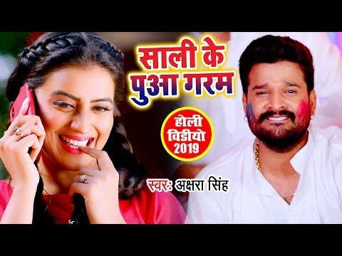 Xxx Mp4 Akshara Singh और Ritesh Pandey का नया होली VIDEO SONG Sali Ke Puaa Garam Bhojpuri Holi Song 2019 3gp Sex