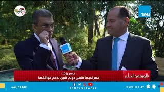 ياسر رزق : العلاقات المصرية الروسية لها مردود علي المواطن المصري وهذا هو الدليل