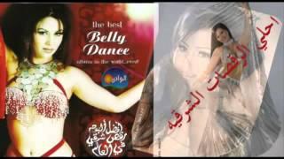 احلى الرقصات الشرقية   الدربوكة /    Belly Dance Music Eldraboka