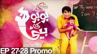 Bubu Ki Beti Episode 27-28 Promo  Abdullah Altaf Huda  Aplus  Drama uploaded on 3 month(s) ago 272 views