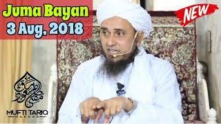 [03 Aug, 2018] Latest Juma Bayan By Mufti Tariq Masood @ Masjid-e-Alfalahiya | Islamic Group