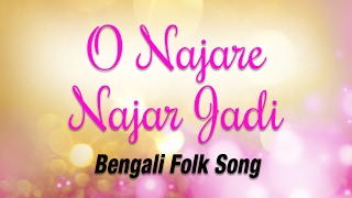 O Najare Najar Jadi | Ami Palli Banglar Cheley | Bengali Folk Songs - Baul | Satya Ranjan Mandal