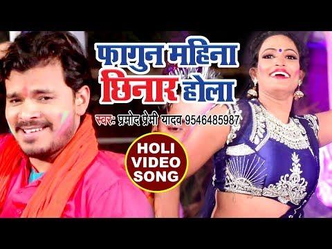 Xxx Mp4 Pramod Premi सुपरहिट देहाती LIVE होली गीत Fagun Mahina Chhinar Hola Bhojpuri Holi Songs 2018 3gp Sex