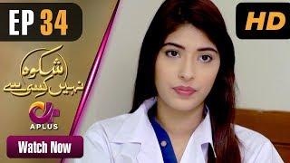 Drama   Shikwa Nahin Kissi Se - Episode 34   Aplus ᴴᴰ Dramas   Shahroz Sabzwari, Sidra Batool