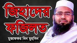New Bangla Waz জিহাদের ফজিলত - মুজাফফর বিন মহসিন   Mujaffor bin Mohsin   BD Islamic Waz Video