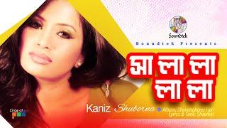 Kaniz Shuborna - Shala La | Shubongkorer Faki | Soundtek
