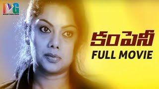 Company Telugu Full Movie | Suresh | Swathi Verma | Jeeva | Krishna Bhagavan | Suman Shetty