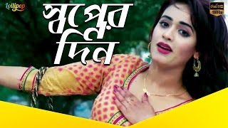 Shopner Din | Saymon and Ohona | Chokher Dekha | New Bangla Song | HD 2016