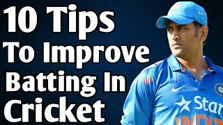 Cricket Batting Tips: 10 Tips To Improve Batting in Cricket | Batting Tips in Hindi | Cricket Tips