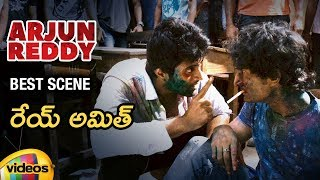 Arjun Reddy Telugu Movie   REY AMITH REVENGE Scene   Vijay Deverakonda   Shalini Pandey