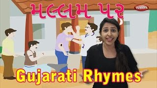Mallam Par Makhi Gujarati Rhymes For Kids With Actions | Gujarati Action Songs | Gujarati Balgeet