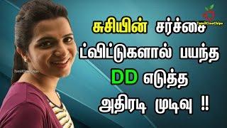 சுசியின் சர்ச்சை ட்விட்டுகளால் பயந்த DD எடுத்த அதிரடி முடிவு|Tamil Cinema News | - TamilCineChips