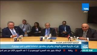 موجز TeN - وزراء خارجية مصر واليونان وقبرص يعقدون اجتماعا تشاوريا في نيويورك