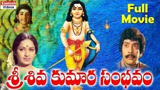 శ్రీ శివ కుమార సంభవం ! తెలుగు భక్తి పూర్తి సినిమా ! Santosh Videos
