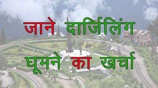 places to visit in Darjeeling | Darjeeling trip budget calculator | Darjeeling ghumne ki jagah
