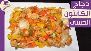 الشاورما الصينيه الحاره (chilli chicken ) مطبخ ساسى
