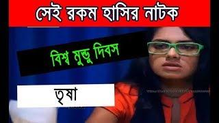 Tisha Comedy Natok-Bissho Mundu Dibosh।|তিশা-মারজুক রাসেল ||দম ফাটা হাসির নাটক-বিশ্ব মুন্ডু দিবস