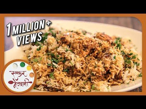 Chicken Biryani | Restaurant Style | Recipe by Archana in Marathi | Simple & Quick Rice