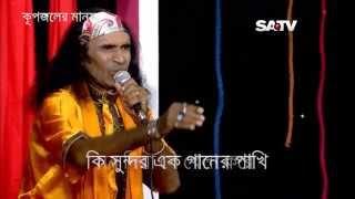 ki sundor ek ganer pakhi - kuddus boyati - ( khupjoler manush ) with Lyrics