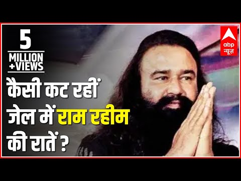 Xxx Mp4 Here Is How Dera Chief Ram Rahim Spent The First Night In Jail 3gp Sex