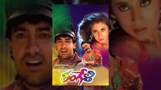 Rangeli Telugu Full Movie | Aamir Khan | Jackie Shroff | Urmila Matondkar | RGV | AR Rahman
