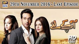 Aap Kay Liye Last Episode - 29th November 2016 - ARY Digital Drama