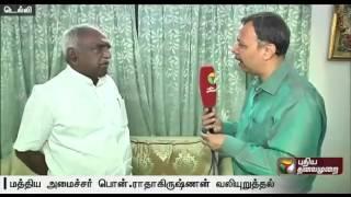Pon. Radhakrishnan talks about shifting of CIPET headquarters from Chennai | PT Exclusive