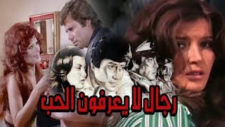 فيلم رجال لا يعرفون الحب | Regal La Yarfon Al Hob Movie