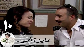 عايزة اتجوز - الحلقة 10 زوجة ضابط مهم - أحمد السقا