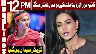 Fight Between Sania Mirza and Veena Malik | Headlines 12 PM | 18 June 2019 | Express News