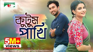 Kutum Pakhi   কুটুম পাখি   Bangla Telefilm   Sabnam Faria   Jovan   Channel i TV