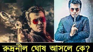 Rudranil Ghosh K | রুদ্রনীল ঘোষ আসলে কে জানুন | Rudranil Ghosh in 'K Secret Eye' Bengali Film