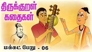 மக்கட்பேறு (Makkadperu) 06   திருக்குறள் கதைகள் (Thirukkural Kathaigal) தமிழ் Stories For Kids