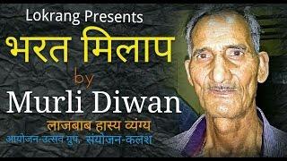 Garhwali Kavita भरत मिलाप//Murli Diwan