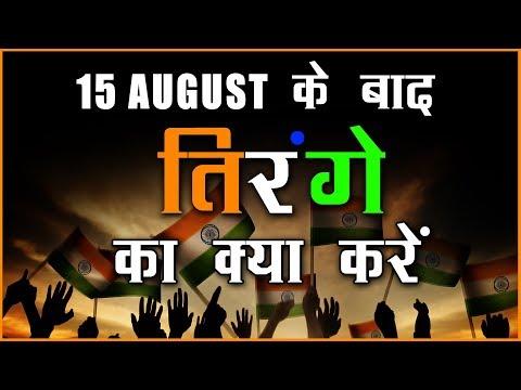 Xxx Mp4 Independence Day Special 15 August के बाद तिरंगे का क्या करें 3gp Sex