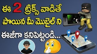WOW! These Two TIPS Can Help You to Recover Your LOST Mobile   Latest Updates   Net India