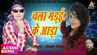 चला मड़ई के आडा |2017 Ka New Bhojpuri Superhit Dj Song - Shubham Singh, Honey bee| Writer- Azad singh
