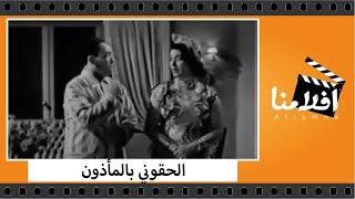 الفيلم العربي - الحقوني بالمأذون - بطولة أفلام إسماعيل يس وكمال الشناوى وشاديه
