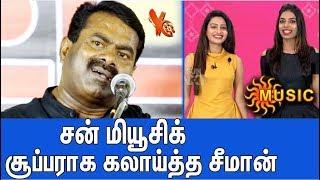 சன் மியூசிக் சூப்பராக கலாய்த்த சீமான்  : Seeman Latest Funny Speech | Sun Music |Naam Tamilar Katchi