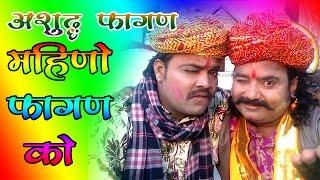 राजस्थानी सुपरहिट सांग 2017 - अशुद्ध फागण - महीनो फागण को - Mast Fagan - Ratan Kudi ,Kalu Ram