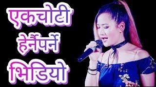 Bolaun Aama    बोलाउन आमा    Melina Rai New Nepali Song   Rajesh Payal Rai 2018