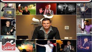 في عيد ميلاد الهضبة عمرو دياب تعرف على اهم الجوائز في تاريخة