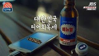 [정글강의방송]늦어버린 메저씨 M1 정글러 BJ메뉴얼 KOREAN MASTER JUNGLER [ LOL ]