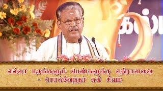 All religions are against women : Suki Sivam    Kalyanamalai