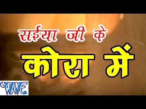 Xxx Mp4 सईया जी के कोरा में Saiya Ji Ke Kora Me Bhojpuri Songs HD 3gp Sex