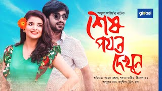 Shesh Porjonto Dekhun   শেষ পর্যন্ত দেখুন   Sabnam Faria & Shamol Mawla   Bangla Eid Natok
