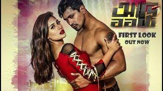 Aadi First Look | Abm Suman | Shaila Shabi | Bengali Movie 2017